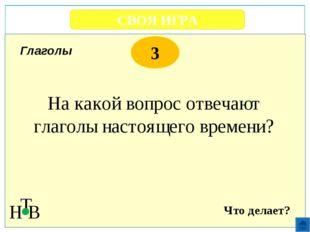 СВОЯ ИГРА Н Т В 3 «ч» пишется «ь» В неопределенной форме глаголов после буквы