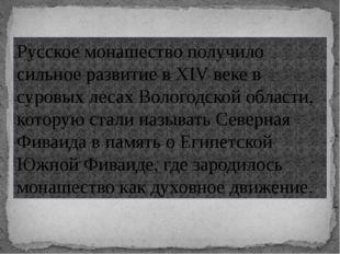 Русское монашество получило сильное развитие в XIV веке в суровых лесах Волог