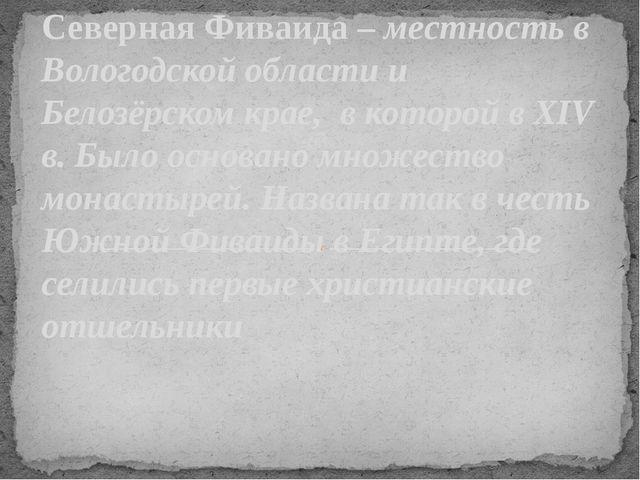 Северная Фиваида – местность в Вологодской области и Белозёрском крае, в кото...