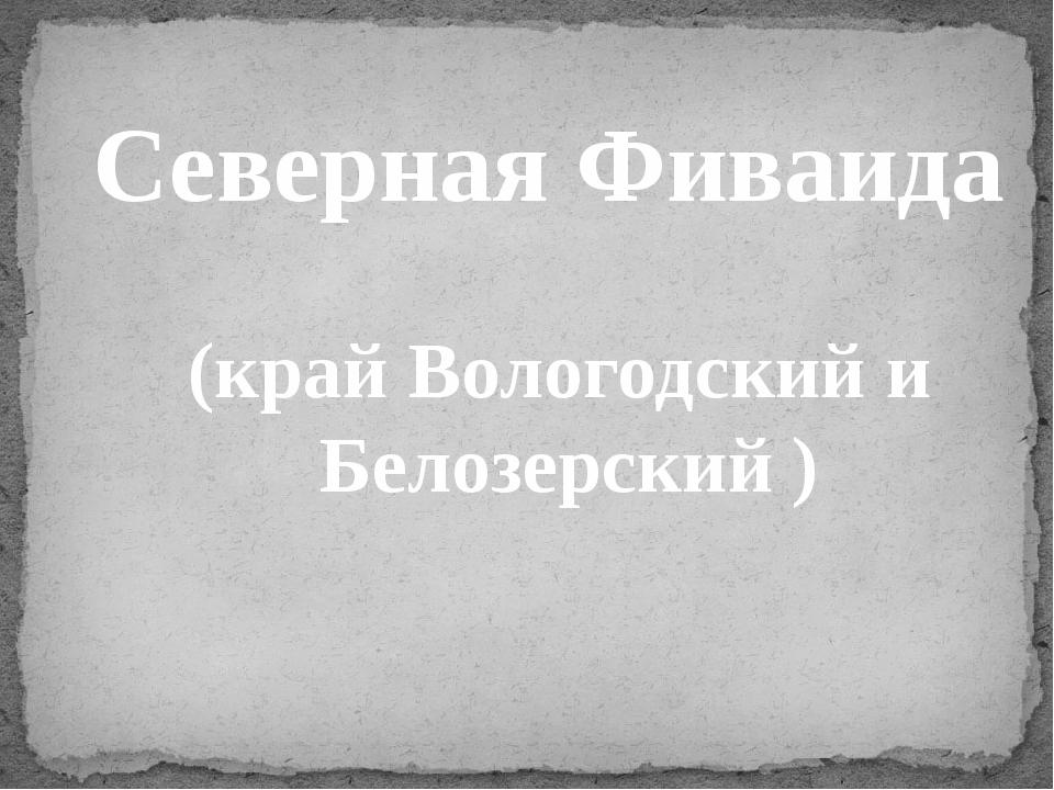 Северная Фиваида (край Вологодский и Белозерский )