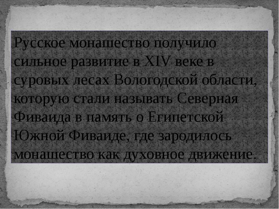 Русское монашество получило сильное развитие в XIV веке в суровых лесах Волог...