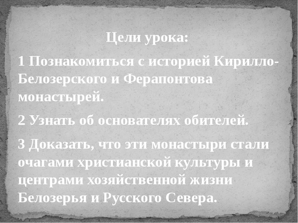 Цели урока: 1 Познакомиться с историей Кирилло-Белозерского и Ферапонтова мон...