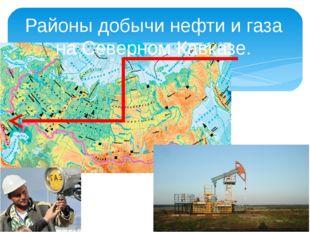 Районы добычи нефти и газа на Северном Кавказе.