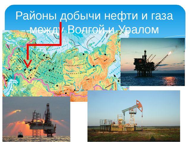 Районы добычи нефти и газа между Волгой и Уралом