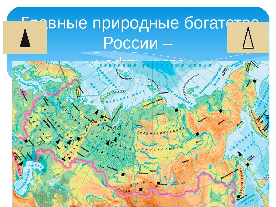 Главные природные богатства России – нефть и газ