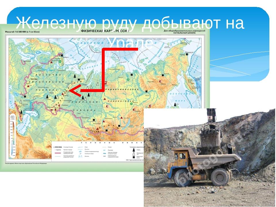 Железную руду добывают на Урале