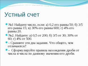 Устный счет №1 Найдите число, если: а) 0,2 его равны 50; б) 3/5 его равны 15;