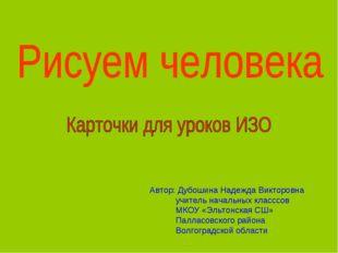 Автор: Дубошина Надежда Викторовна учитель начальных класссов МКОУ «Эльтонска