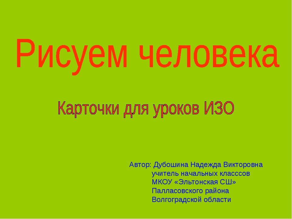 Автор: Дубошина Надежда Викторовна учитель начальных класссов МКОУ «Эльтонска...