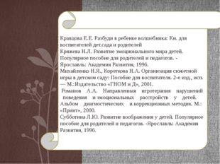Кравцова Е.Е. Разбуди в ребенке волшебника: Кн. для воспитателей дет.сада и