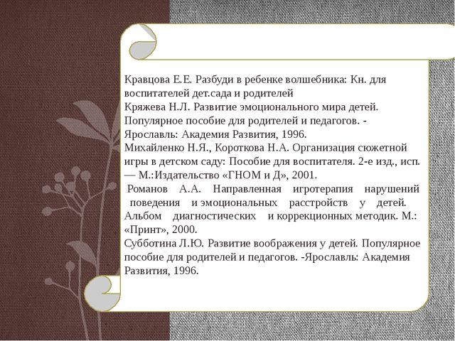 Кравцова Е.Е. Разбуди в ребенке волшебника: Кн. для воспитателей дет.сада и...