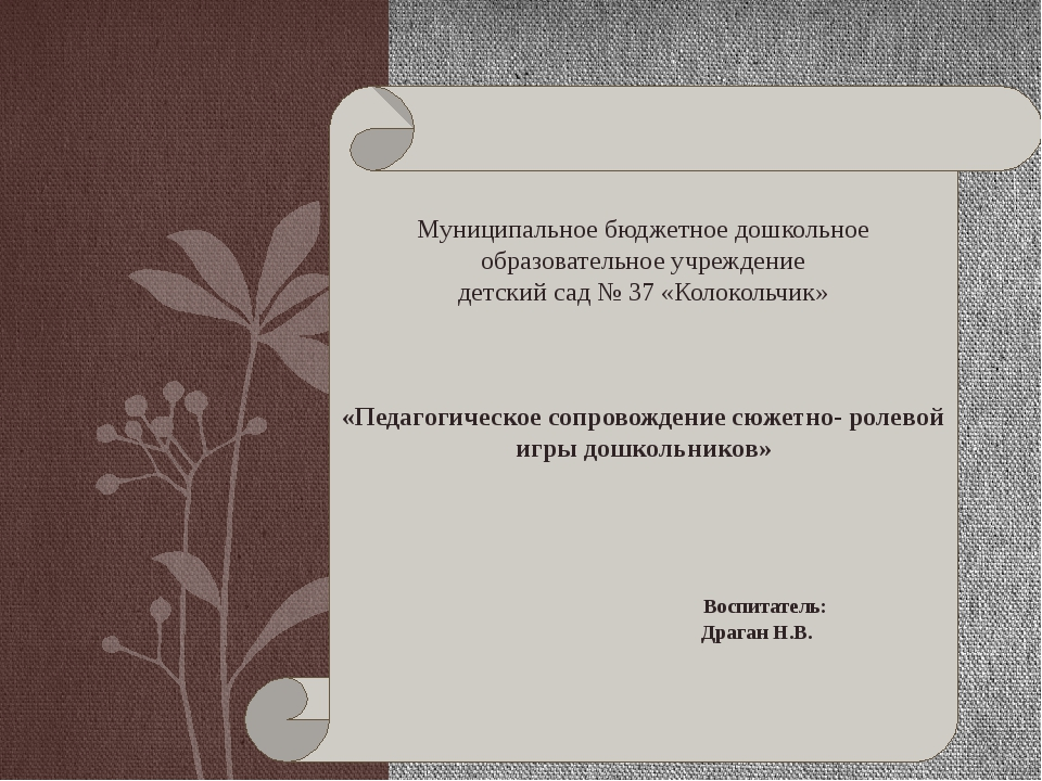 Муниципальное бюджетное дошкольное образовательное учреждение детский сад №...