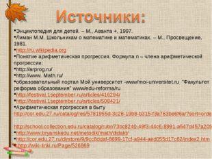 Энциклопедия для детей. – М., Аванта +, 1997. Лиман М.М. Школьникам о математ