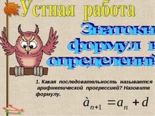 1. Какая последовательность называется арифметической прогрессией? Назов