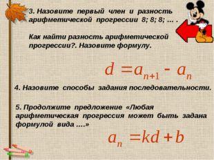 3. Назовите первый член и разность арифметической прогрессии 8; 8; 8; … . Как