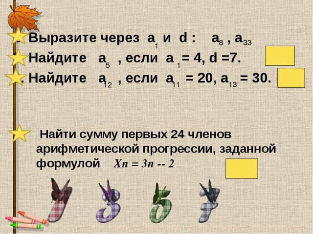 1. Выразите через а и d : а , а 2. Найдите а , если а = 4, d =7. 3. Найдите...