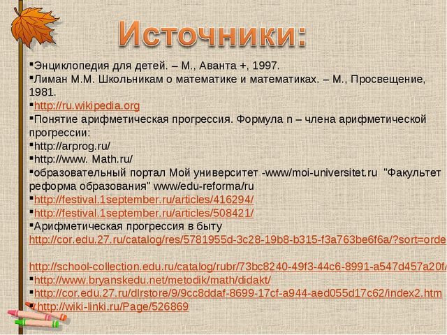 Энциклопедия для детей. – М., Аванта +, 1997. Лиман М.М. Школьникам о математ...
