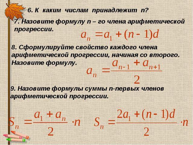 6. К каким числам принадлежит n? 7. Назовите формулу n – го члена арифметичес...