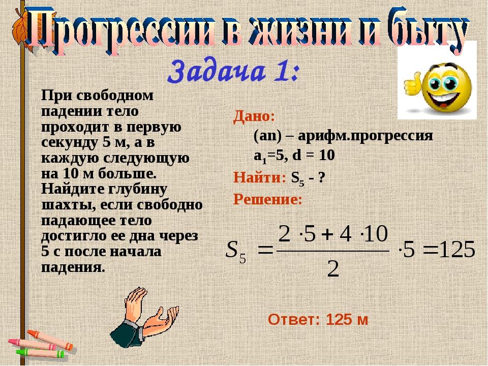 Задача 1: При свободном падении тело проходит в первую секунду 5 м, а в кажду...