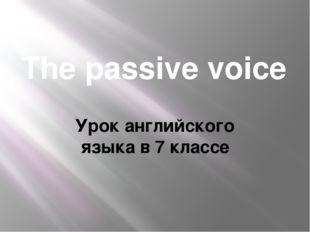The passive voice Урок английского языка в 7 классе
