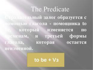 Страдательный залог образуется с помощью глагола - помощника to be, который и
