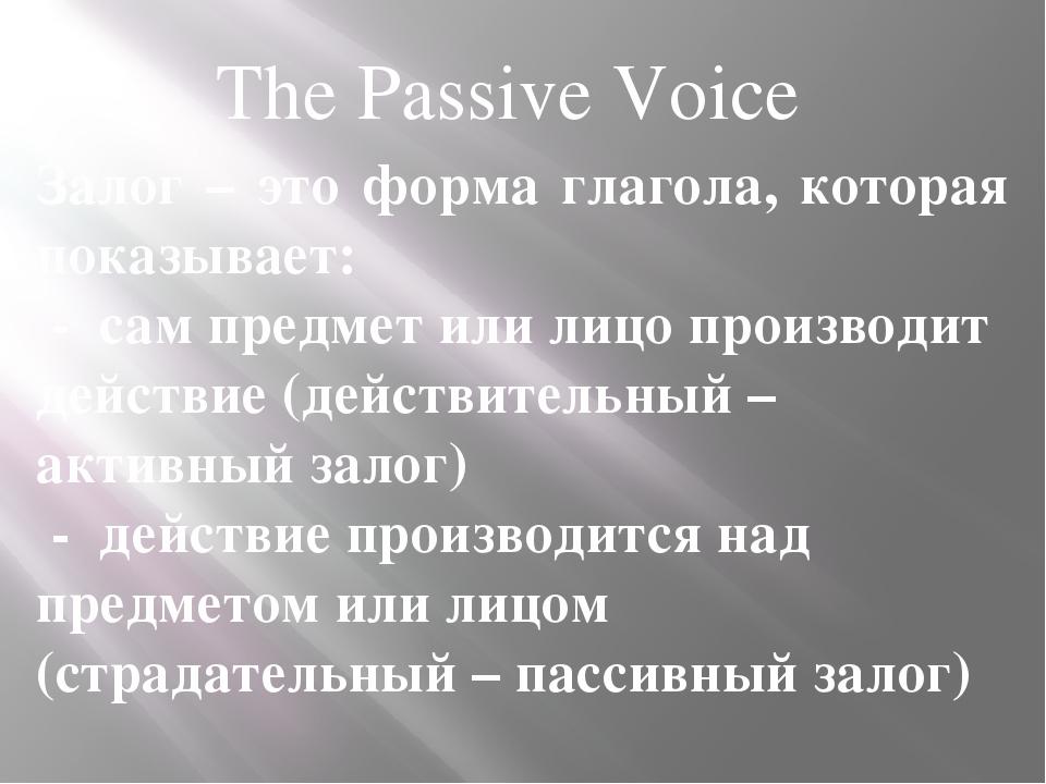The Passive Voice Залог – это форма глагола, которая показывает: - сам предме...