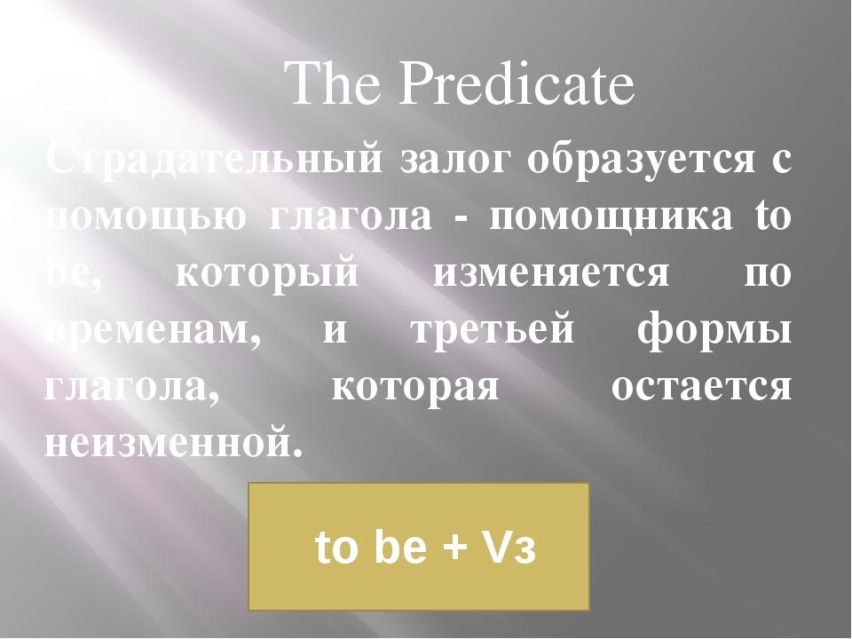 Страдательный залог образуется с помощью глагола - помощника to be, который и...
