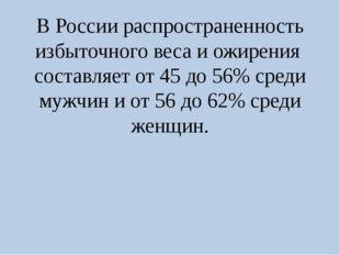 В России распространенность избыточного веса и ожирения составляет от 45 до 5