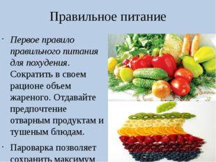 Правильное питание Первое правило правильного питания для похудения. Сократит