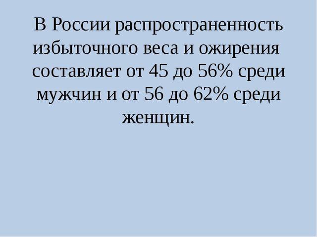 В России распространенность избыточного веса и ожирения составляет от 45 до 5...
