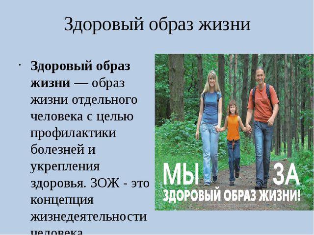 Здоровый образ жизни Здоровый образ жизни— образ жизни отдельного человека с...