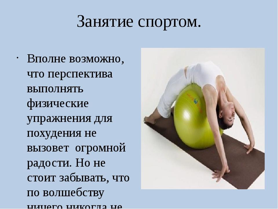 Занятие спортом. Вполне возможно, что перспектива выполнять физические упражн...