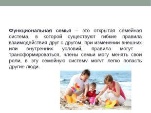 Функциональная семья – это открытая семейная система, в которой существуют г