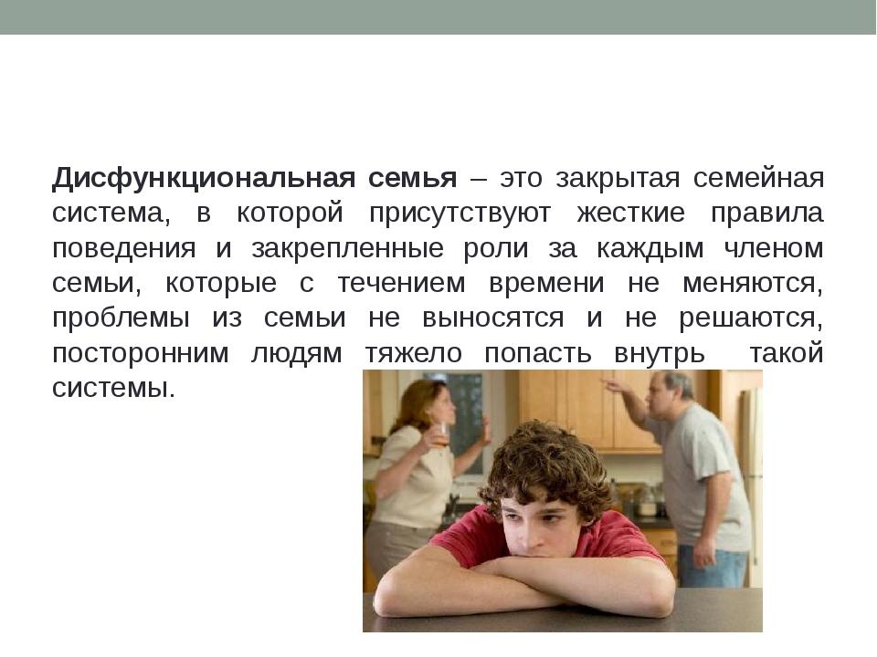 Дисфункциональная семья – это закрытая семейная система, в которой присутств...