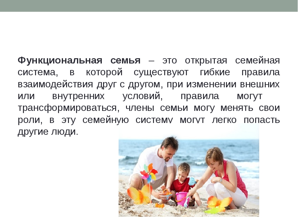 Функциональная семья – это открытая семейная система, в которой существуют г...
