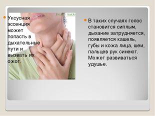 В таких случаях голос становится сиплым, дыхание затрудняется, появляется ка