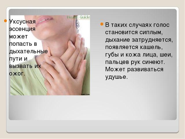 В таких случаях голос становится сиплым, дыхание затрудняется, появляется ка...