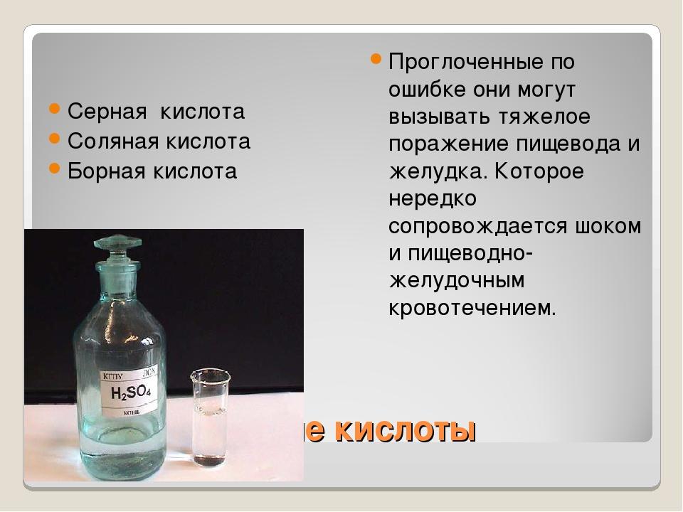 Неорганические кислоты Серная кислота Соляная кислота Борная кислота Проглоче...