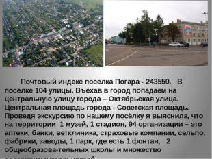 . Почтовый индекс поселка Погара - 243550. В поселке 104 улицы. Въехав в го