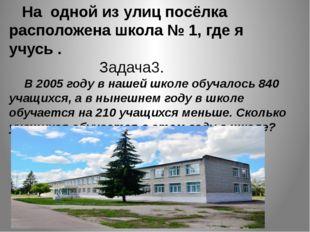На одной из улиц посёлка расположена школа № 1, где я учусь . Задача3. В 200