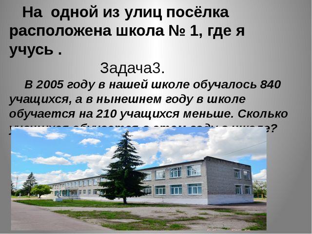 На одной из улиц посёлка расположена школа № 1, где я учусь . Задача3. В 200...