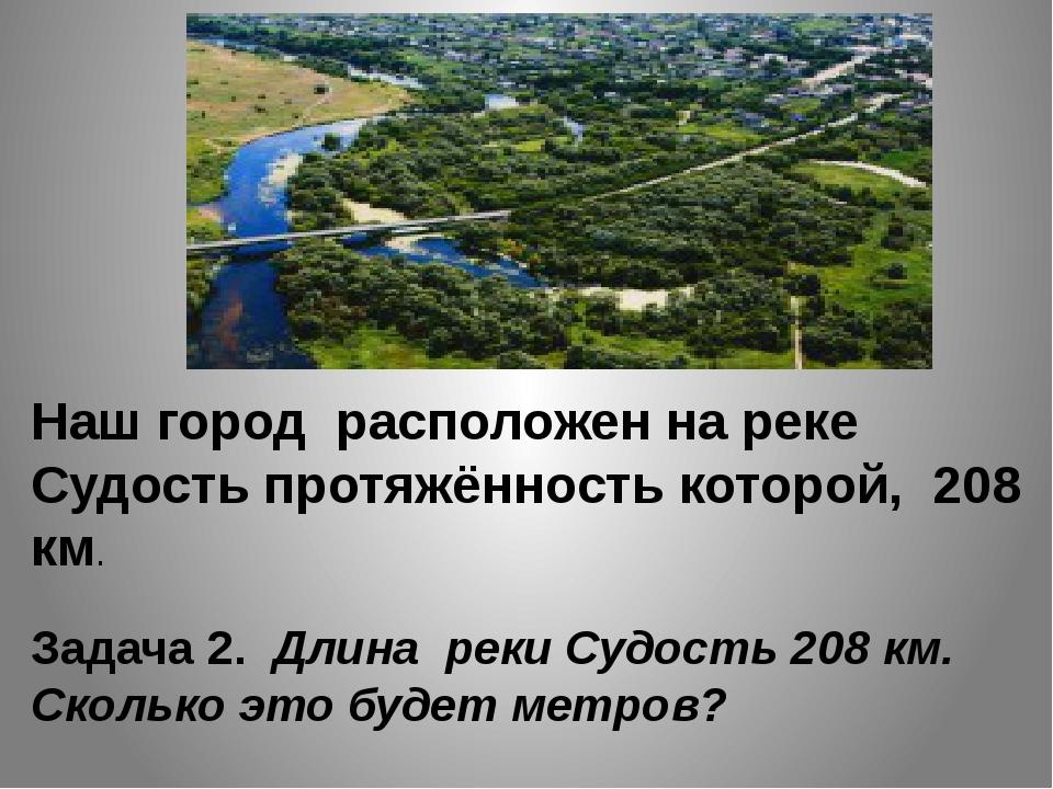 Наш город расположен на реке Судость протяжённость которой, 208 км. Задача 2....