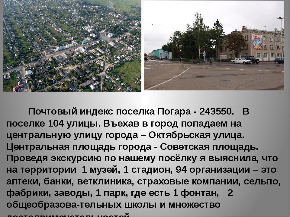 . Почтовый индекс поселка Погара - 243550. В поселке 104 улицы. Въехав в го...