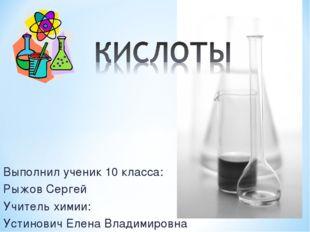 Выполнил ученик 10 класса: Рыжов Сергей Учитель химии: Устинович Елена Владим
