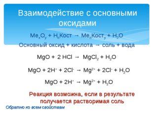 МеxOy + HnКост → МеnКостy + H2O Основный оксид + кислота → соль + вода Взаимо
