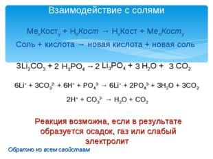 Взаимодействие с солями МеxКостy + HnКост → HхКост + МеnКостy Соль + кислота