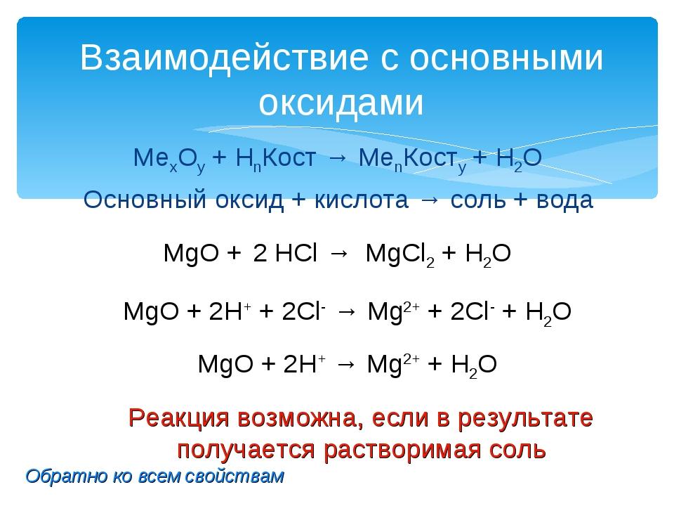 МеxOy + HnКост → МеnКостy + H2O Основный оксид + кислота → соль + вода Взаимо...
