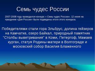 Семь чудес России Победителями стали гора Эльбрус, долина гейзеров на Камчатк