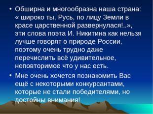 Обширна и многообразна наша страна: « широко ты, Русь, по лицу Земли в красе