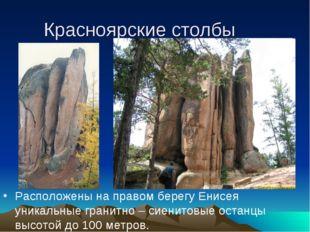 Красноярские столбы Расположены на правом берегу Енисея уникальные гранитно –